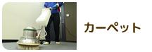 店舗・オフィス向けカーペットクリーニングサービス内容