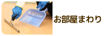 店舗・オフィス向けフロアクリーニングサービス内容