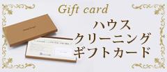 ハウスギフトカード