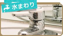 家庭向け水まわりクリーニングサービス内容
